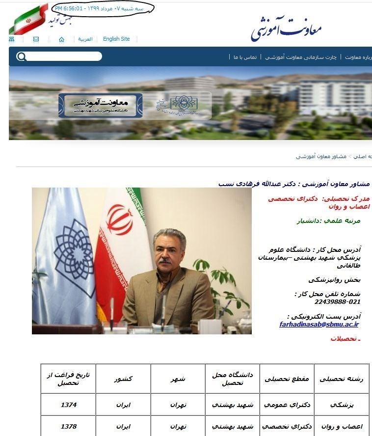 , دختر روحانی عضو هیئت علمی شهید بهشتی شد؟!, رسا نشر - خبر روز