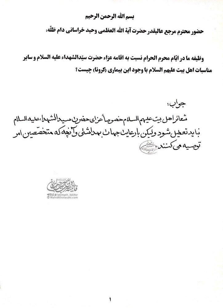 , نظر آیتالله وحید خراسانی درباره عزاداریهای محرم, رسا نشر - خبر روز