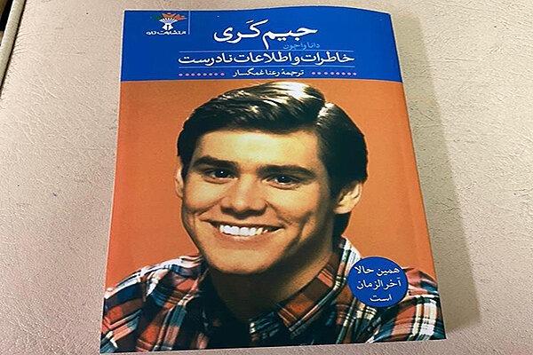 ترجمه فارسی رمان جیم کری چاپ شد|خبر فوری