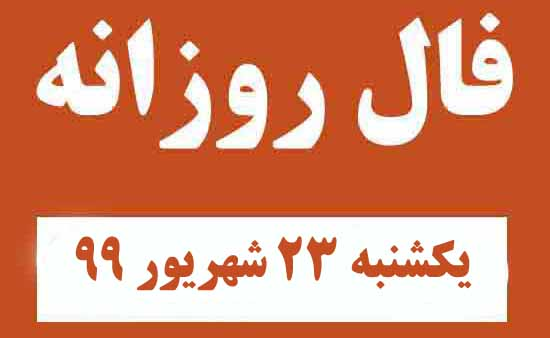 فال روزانه یکشنبه 23 شهریور 99 و فال حافظ و فال روز تولد 99/06/23