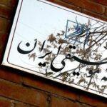 واکنش خانه موسیقی به انتقادهای کیوان ساکت|خبر فوری