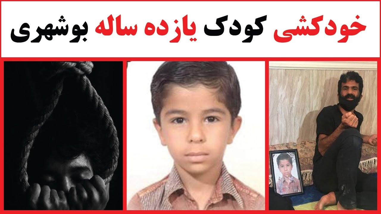 خودکشی, آنچه در ماجرای خودکشی دانشآموز بوشهری دیده نشد, رسا نشر - خبر روز