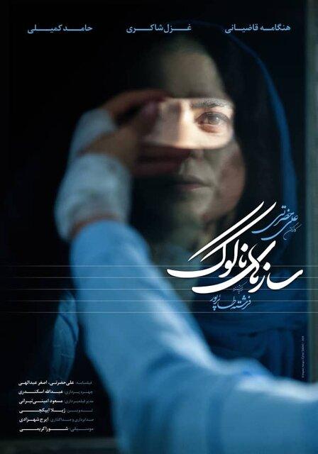 اکران آنلاین فیلمی با بازی هنگامه قاضیانی و غزل شاکری|خبر فوری