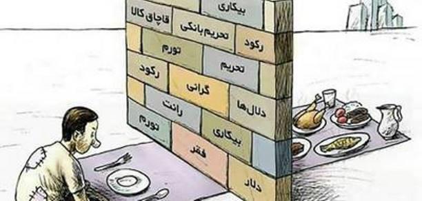 ایرانی ها طی ده سال گذشته چقدر فقیر شدند؟ خبر فوری