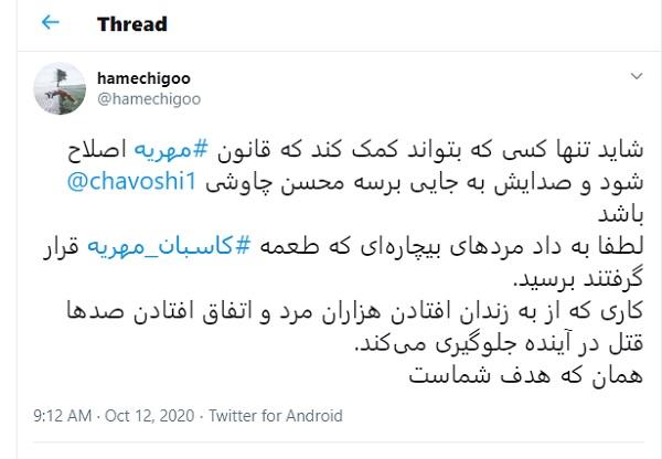 درخواستهای عجیب از محسن چاوشی/ از آزادی زندانیان مهریه تا پرداخت بدهی برانکو