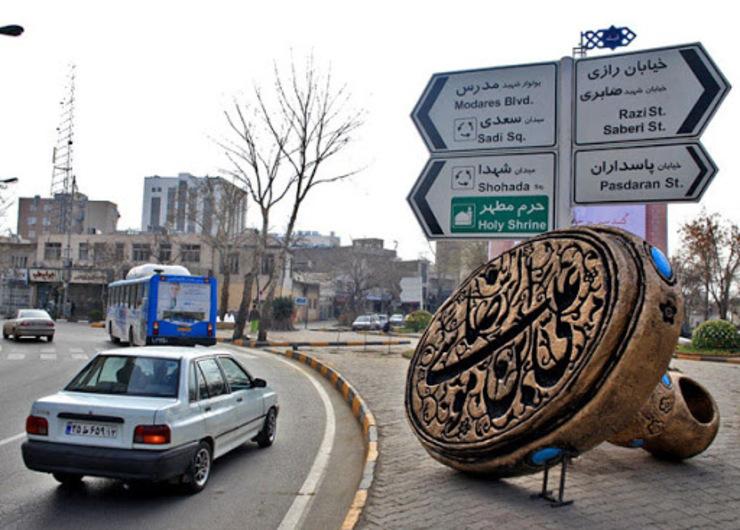 سفر به مشهد تا اطلاع ثانوی ممنوع است خبر فوری