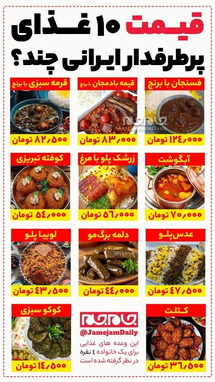 قیمت ۱۰ غذای پرطرفدار ایرانی برای خانواده چهارنفره چند؟|خبر فوری