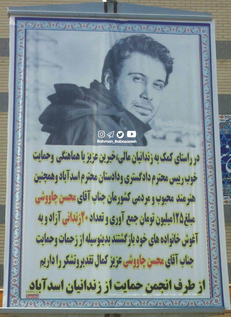 «محسن چاوشی» در آستانه ۱۰۰ تایی شدن|خبر فوری