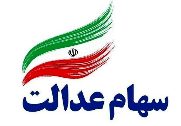 ارزش سهام عدالت، امروز ۱۴ آبان ۹۹|خبر فوری