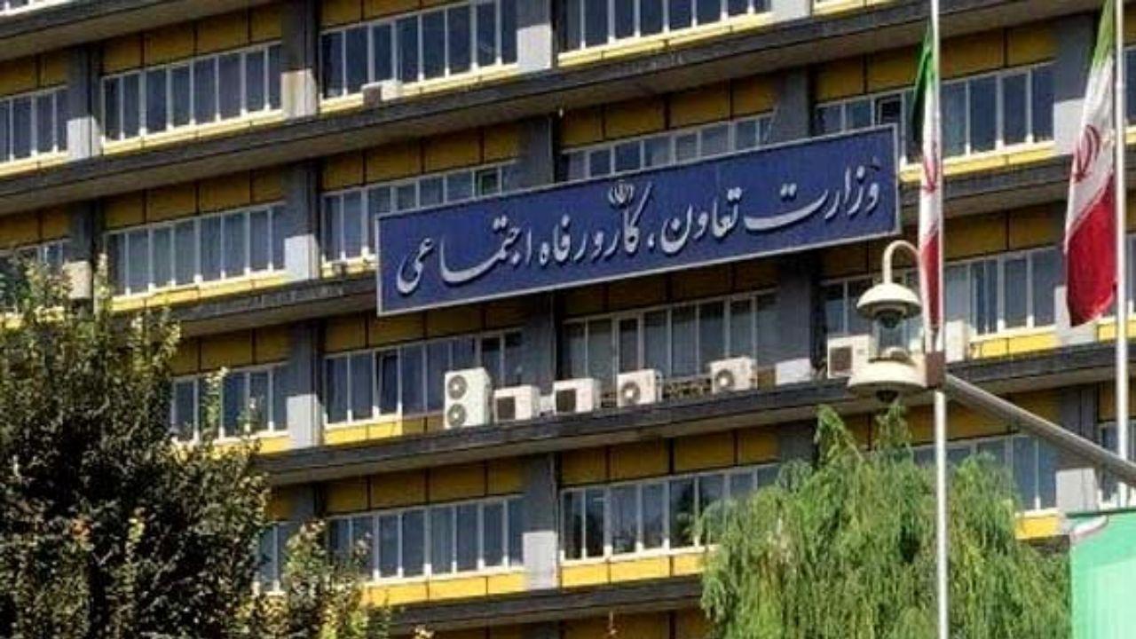 اطلاعیه وزارت رفاه درخصوص حمایت جبرانی معیشت خانوارها|خبر فوری