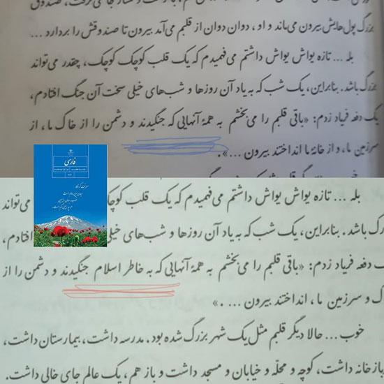 اقدام عجیب در کتاب فارسی پایه هفتم دبیرستان|خبر فوری