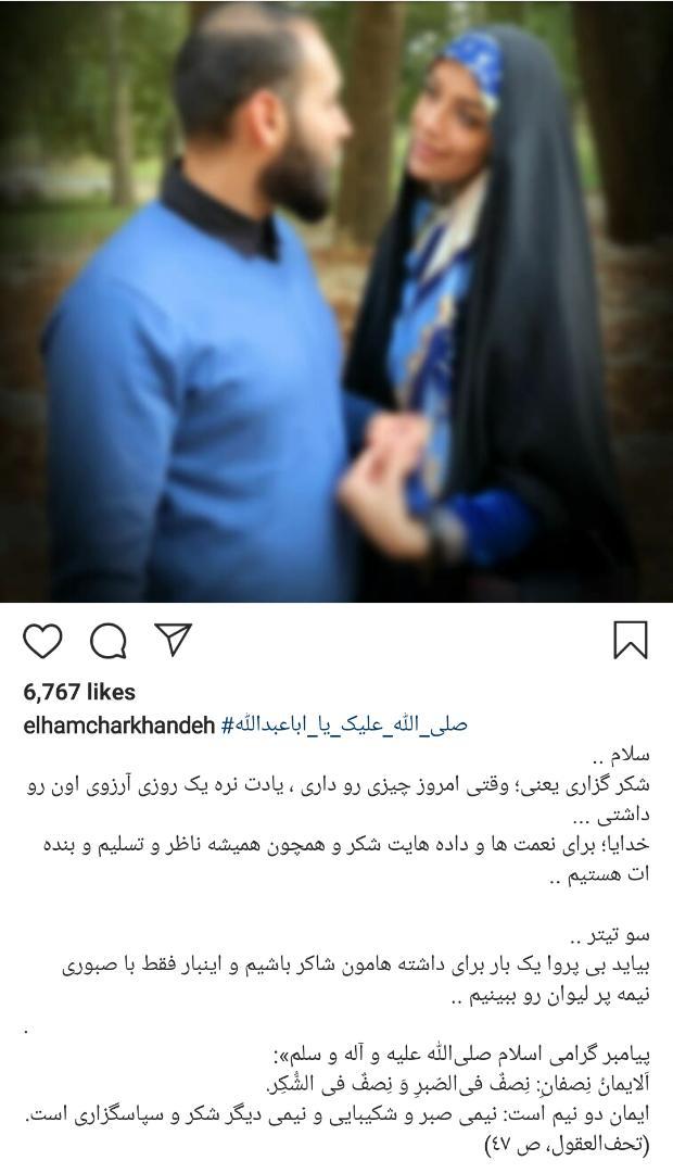 الهام چرخنده, الهام چرخنده و همسرش بدون لباس روحانیت/ عکس خبر فوری, رسا نشر - خبر روز