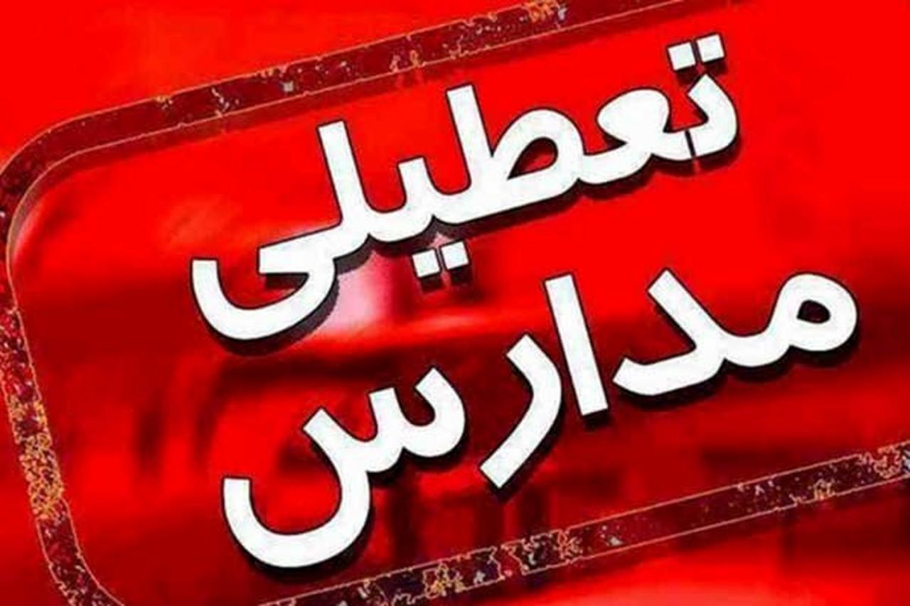 تمام مدارس تهران تعطیل شد خبر فوری
