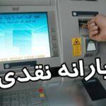 ازدواج بازیگر, ازدواج مهدی پاکدل با خانم بازیگر, رسا نشر - خبر روز
