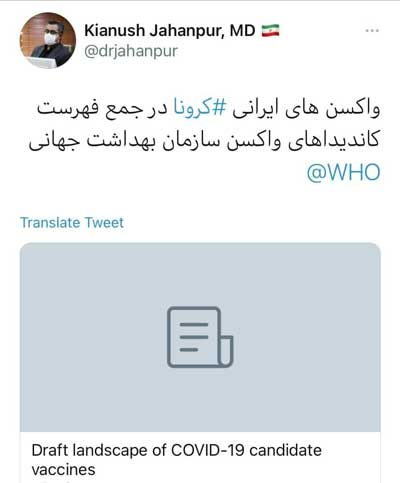 واکسن کرونا, خبر خوش جهانپور درباره واکسنهای ایرانی کرونا, رسا نشر - خبر روز