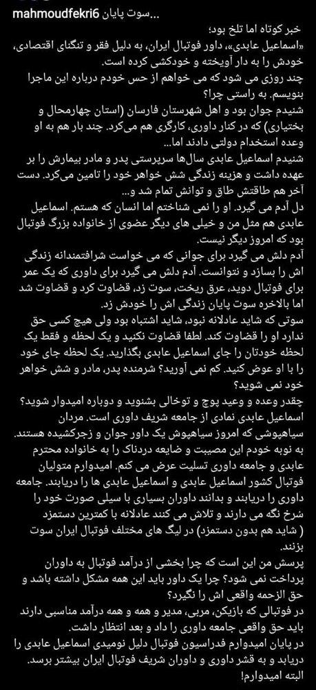 محمود فکری, دلنوشته محمود فکری برای مرگ داور جوان, رسا نشر - خبر روز