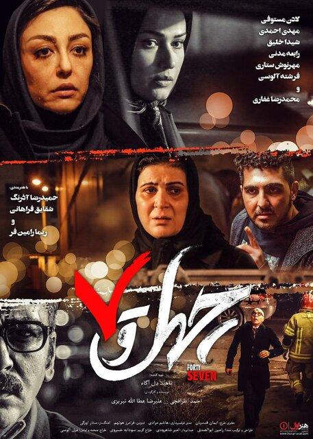 لادن مستوفی, نمایش فیلمی با بازی لادن مستوفی و شقایق فراهانی در شبکه خانگ, رسا نشر - خبر روز