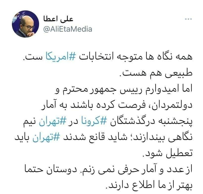 کرونا, چرا کسی آمار پنجشنبه گذشته کرونا را ندید؟/ به تهران خون برسانید!, رسا نشر - خبر روز