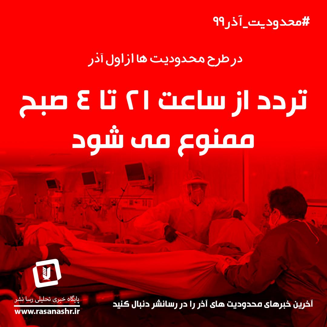 تردد شبانه, ممنوعیت تردد شبانه در تهران از یک آذر, رسا نشر - خبر روز