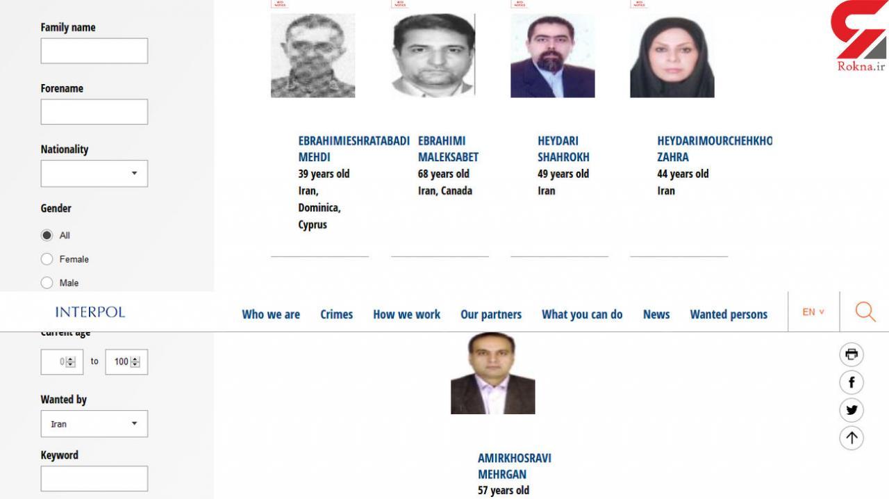 ایرانیان اعلام قرمز شده در سایت پلیس اینترپل / خاوری در لیست نیست!
