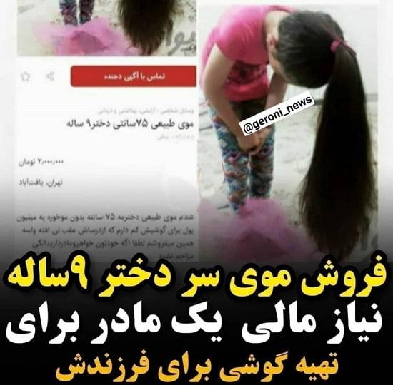 فروش مویِ دختر ۹ ساله برای تهیه موبایل!|خبر فوری