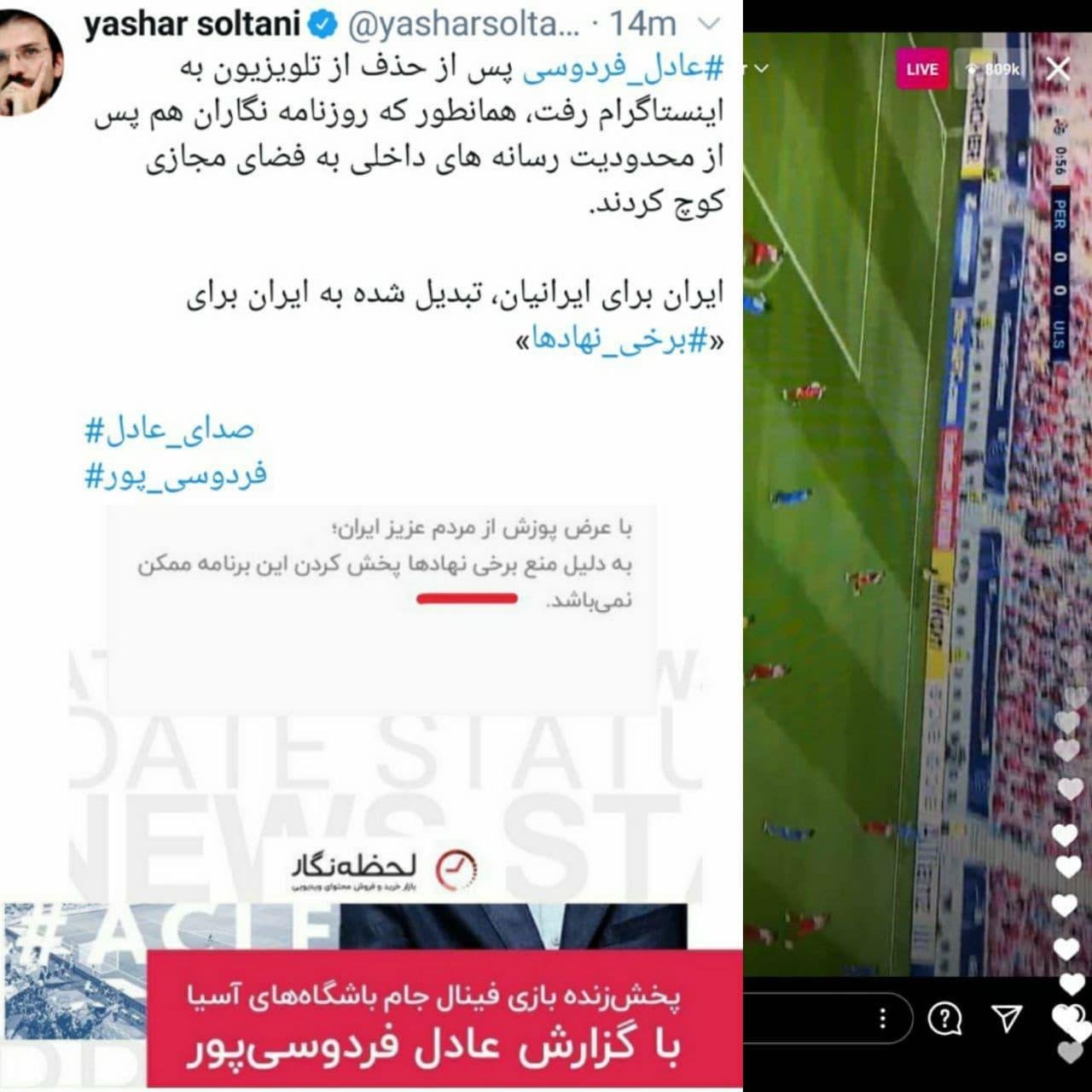 واکنش یاشار سلطانی به ممانعت برخی نهادها از پخش دیدار فینال لیگ قهرمانان با گزارش عادل فردوسی پور