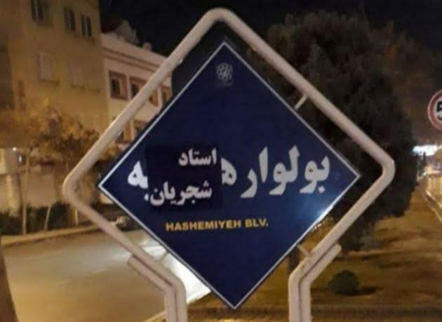 تغییر نام بلوار هاشمیه و هنرستان مشهد به نام استاد شجریان و فروغ فرخزاد/ عکس