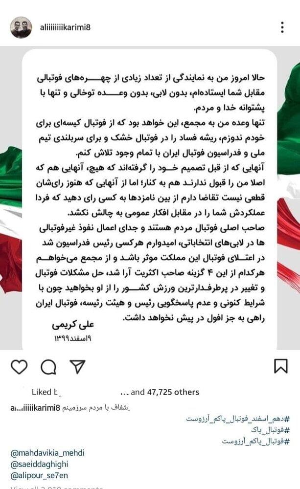 علی کریمی, آخرین وعده انتخاباتی علی کریمی/ عکس, رسا نشر - خبر روز