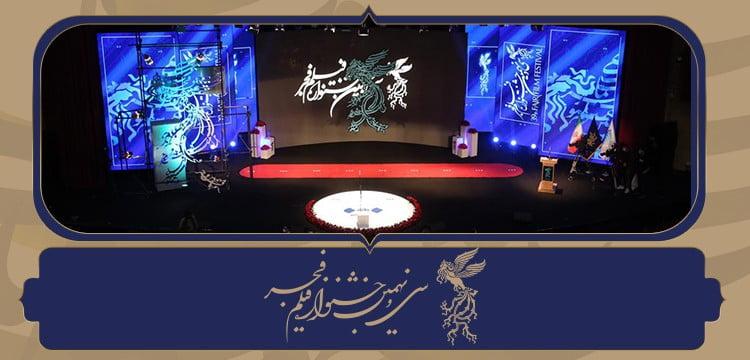 گزارش مراسم اختتامیه سی و نهمین جشنواره فیلم فجر