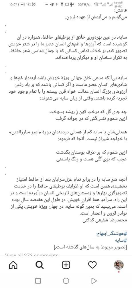 شفیعی کدکنی, یادداشت شفیعی کدکنی برای زادروز هوشنگ ابتهاج, رسا نشر - خبر روز