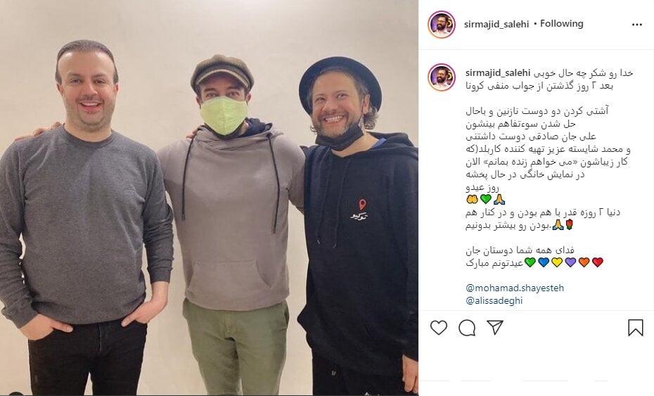 علی صادقی, آشتی علی صادقی با محمد شایسته پس از چند روز اختلاف و درگیری/ عکس, رسا نشر - خبر روز