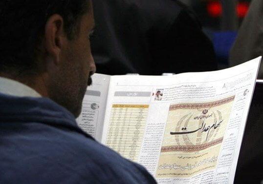 سود سهام عدالت, ابهام در واریز سود سهام عدالت تا روز پنجشنبه/ ۸ شرکت سود خود را واریز کردهاند, رسا نشر - خبر روز