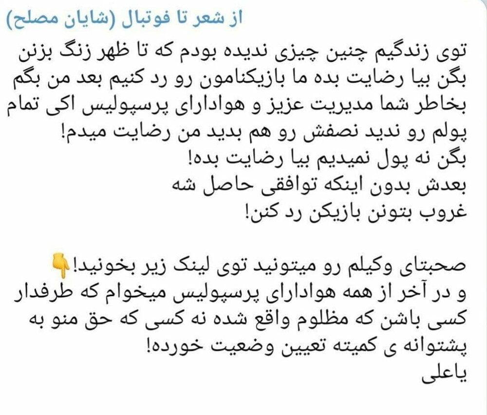 شایان مصلح, اعتراض شایان مصلح به باز شدن پنجره پرسپولیس/ عکس, رسا نشر - خبر روز