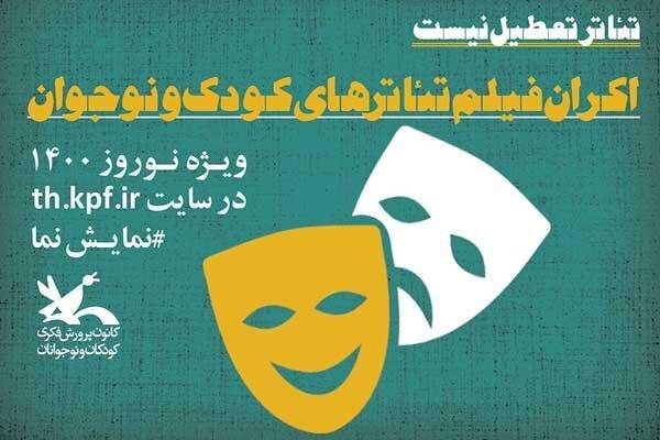 , اکران فیلمتئاترهای کودک و نوجوان به مناسبت عید نوروز, رسا نشر - خبر روز