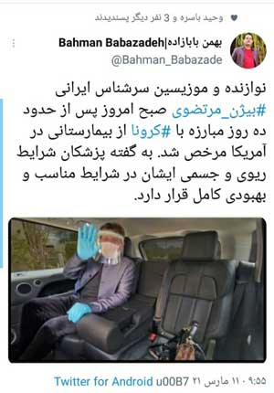 بیژن مرتضوی, بیژن مرتضوی از بیمارستان مرخص شد, رسا نشر - خبر روز