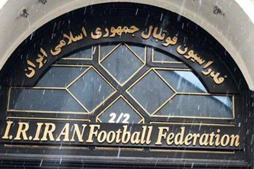 فدراسیون فوتبال, حساب فدراسیون فوتبال باز شد, رسا نشر - خبر روز