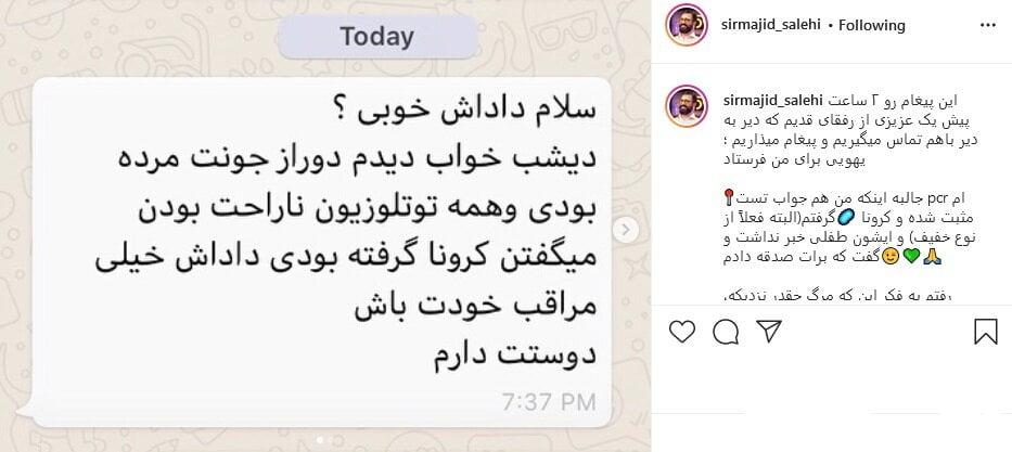 مجید صالحی, حلالیت طلبیدن مجید صالحی، پس از ابتلا به کرونا, رسا نشر - خبر روز
