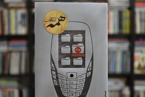 رمان, رمان «همه» روانه کتابفروشیها شد/ قصه «رفتن» آدمها, رسا نشر - خبر روز