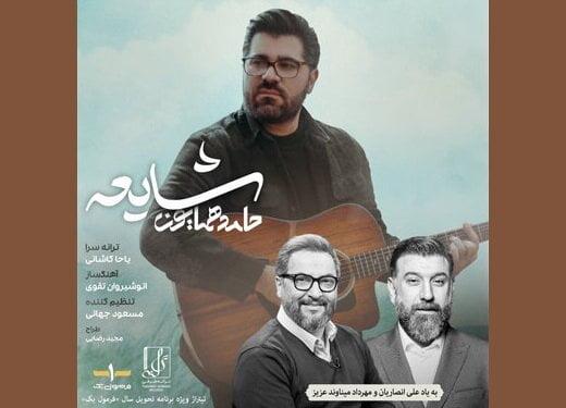 حامد همایون, شایعهای که حامد همایون منتشر کرد, رسا نشر - خبر روز