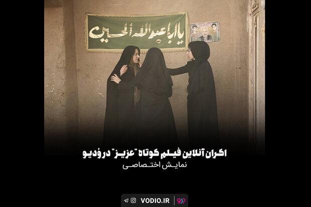اکران آنلاین, «عزیز» به اکران آنلاین رسید, رسا نشر - خبر روز