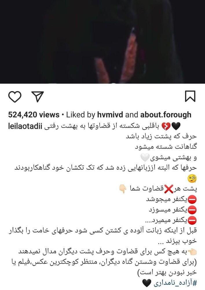 آزاده نامداری, نوشته لیلا اوتادی برای آزاده نامداری / برای قضاوت دیگران مدال نمیدهند, رسا نشر - خبر روز