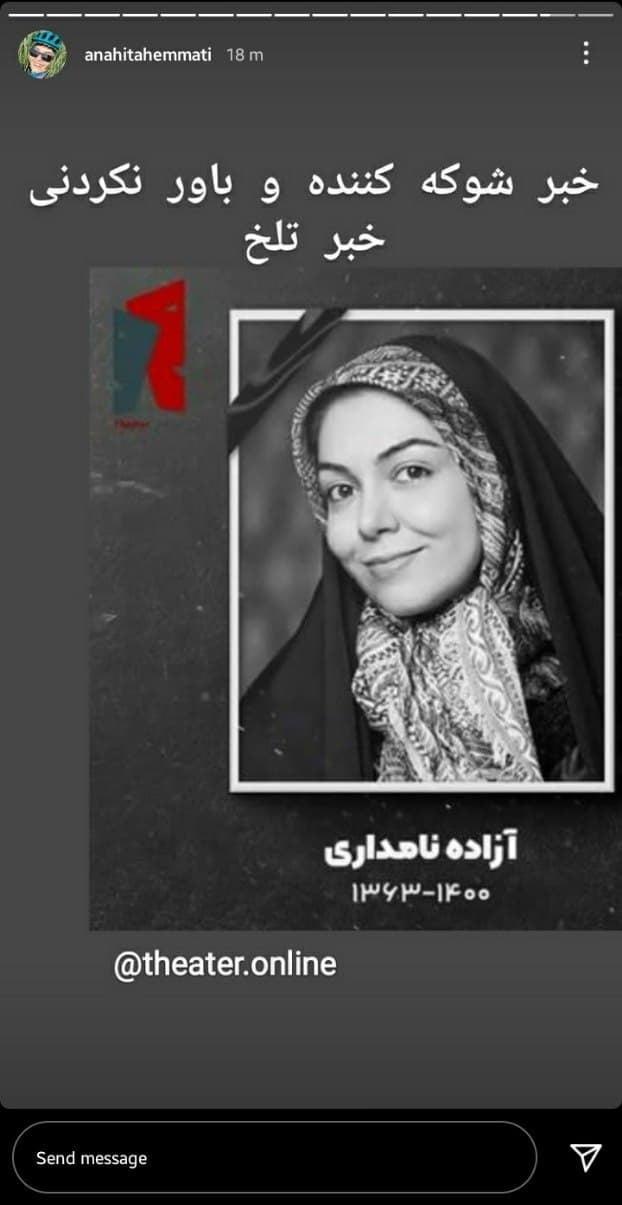 آزاده نامداری, واکنش چهره ها به خبر درگذشت آزاده نامداری, رسا نشر - خبر روز