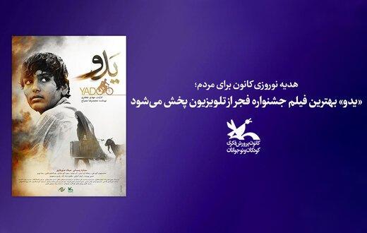 یدو, چرا 《یدو》 بهترین فیلم جشنواره فجر پیش از اکران سر از تلویزیون درآورد؟, رسا نشر - خبر روز