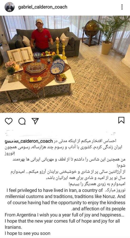 کالدرون, کالدرون عید نوروز را به زبان فارسی تبریک گفت, رسا نشر - خبر روز