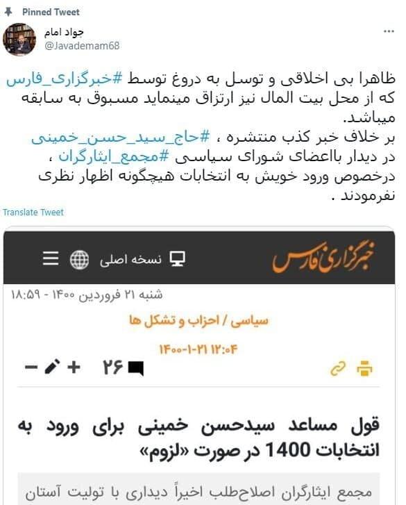 سیدحسن خمینی, تکذیب ادعای انتخاباتی درباره سیدحسن خمینی, رسا نشر - خبر روز