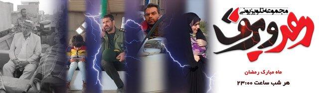 سریال های رمضان, سریال های رمضان و پیش بینی چالش های احتمالی + تصاویر, رسا نشر - خبر روز