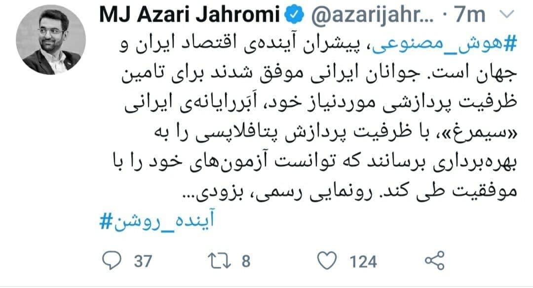 , اَبَررایانه ایرانی «سیمرغ» با ظرفیت پردازش پتافلاپسی را به بهرهبرداری رسید, رسا نشر - خبر روز