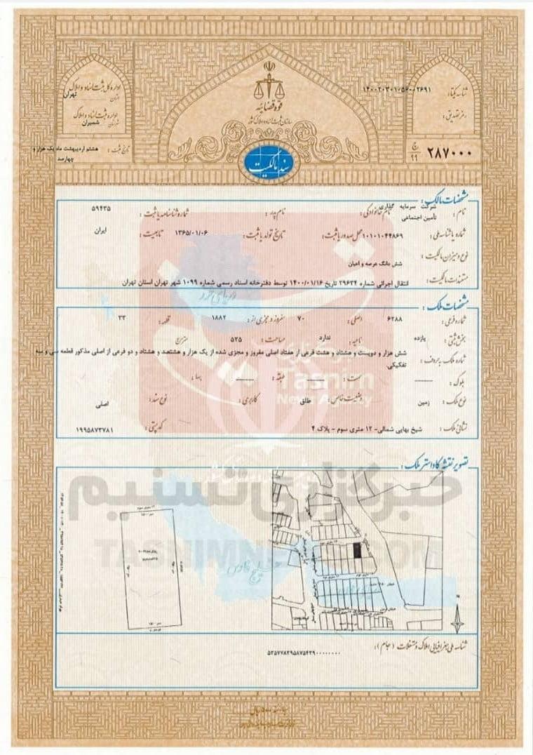 , تصویری از سند فدراسیون که به نام شستا شد/عکس, رسا نشر - خبر روز