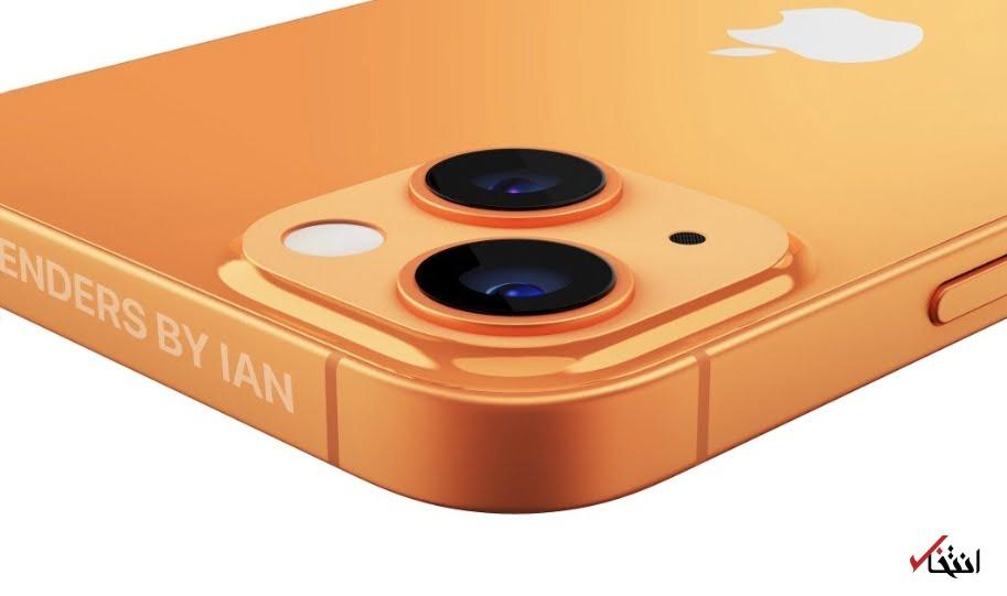 آیفون ۱۳, آیفون ۱۳ با رنگ نارنجی عرضه میشود, رسا نشر - خبر روز