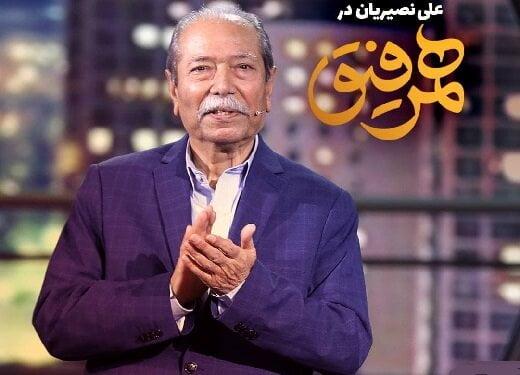 نصیریان, علی نصیریان با رفیقش، مهمان شهاب حسینی خواهد شد, رسا نشر - خبر روز